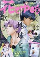 桜の花の紅茶王子51話