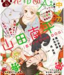 花ゆめAi Vol.10