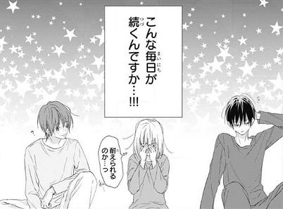 愛したがりのメゾン3話