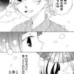 年年百暗殺恋歌2話