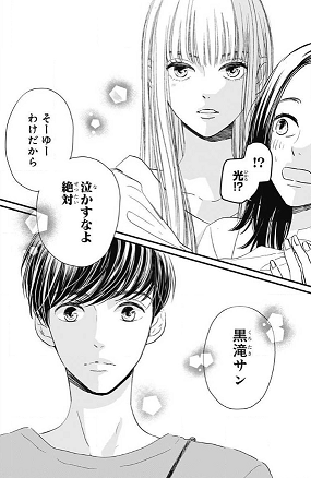 シンデレラ クロゼット3話