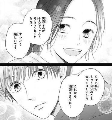 シンデレラ クロゼット6話