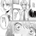 コーヒー&バニラ-black- 番外編