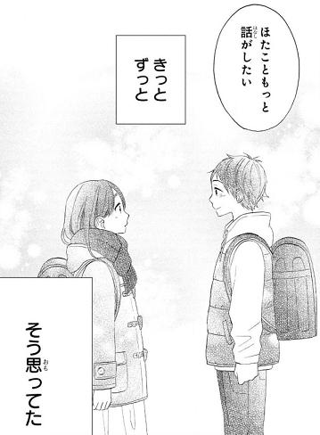 花野井くんと恋の病18話