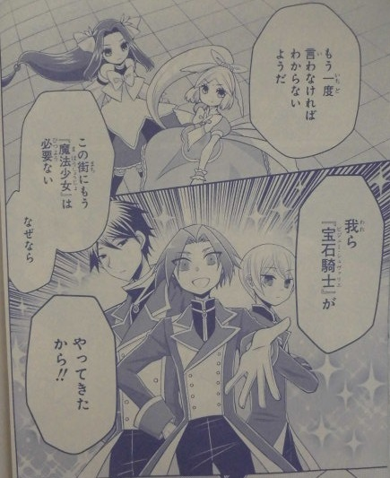 鳩子さんは時々魔法少女7話