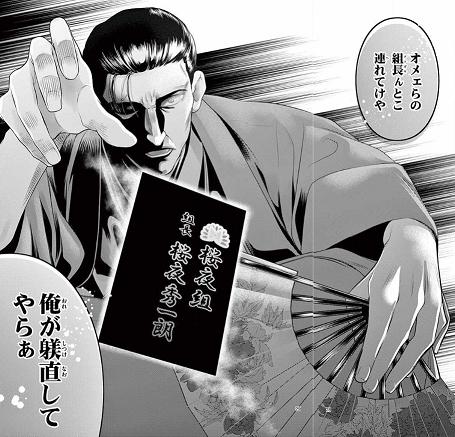 恋と弾丸11話