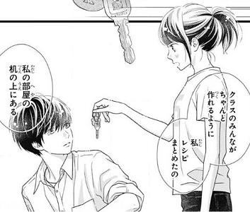 ふつうの恋子ちゃん70話