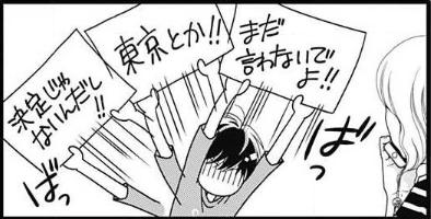 ふつうの恋子ちゃん73話