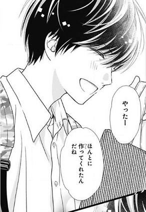 ふつうの恋子ちゃん74話