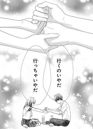 ふつうの恋子ちゃん76話