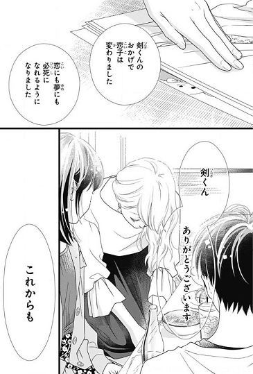 ふつうの恋子ちゃん78話