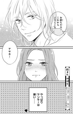 恋わずらいのエリー番外編