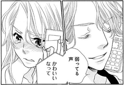 恋するムーンドッグ10話
