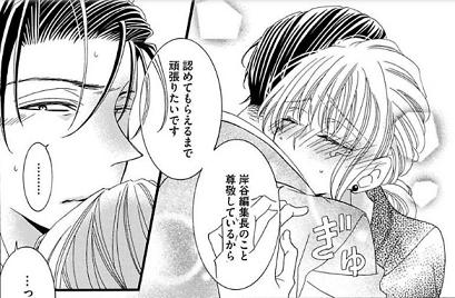 オジサマ紳士はケダモノ上司2話