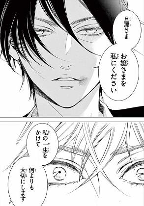 執事たちの沈黙40話