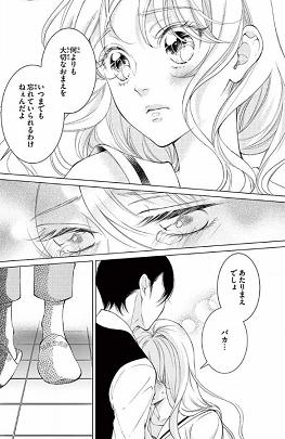 執事たちの沈黙41話