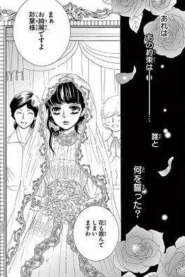 薔薇色ノ約束26話