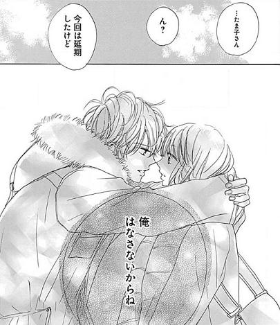 抱きしめて ついでにキスも11話