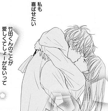 抱きしめて ついでにキスも8話