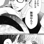 古屋先生は杏ちゃんのモノ39話