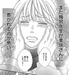 リーガルラブ10話
