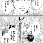 古屋先生は杏ちゃんのモノ41話