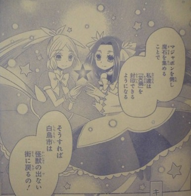鳩子さんは時々魔法少女9話