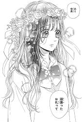 ハニーレモンソーダ51話