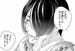 恋と弾丸15話