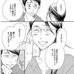 セクシー田中さん5話