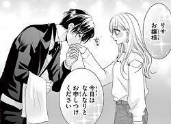 コーヒー&バニラ59話