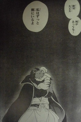 贄姫と獣の王77話