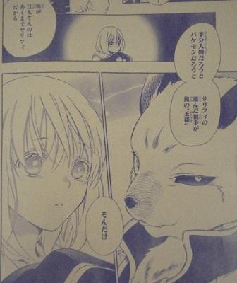 贄姫と獣の王79話