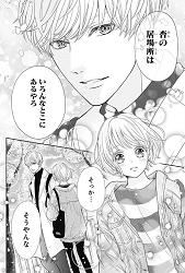 古屋先生は杏ちゃんのモノ43話
