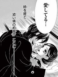 薔薇色ノ約束28話