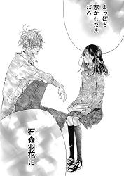ハニーレモンソーダ52話