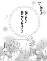 モジコイネネコイ10話