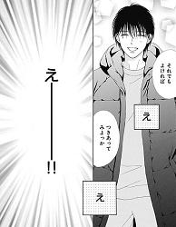 キャラメル シナモン ポップコーン6話