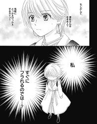 キャラメル シナモン ポップコーン8話