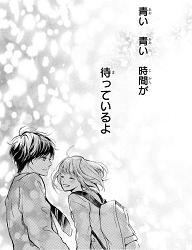 放課後、恋した 最終回
