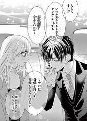 コーヒー&バニラ63話