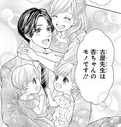 古屋先生は杏ちゃんのモノ 最終回