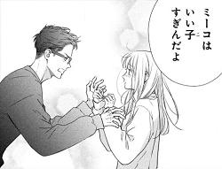 リビングの松永さん34話