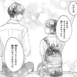 花野井くんと恋の病25話