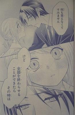鳩子さんは時々魔法少女16話