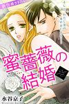 蜜薔薇の結婚