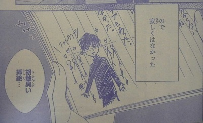 墜落JKと廃人教師54話