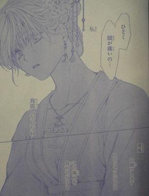 暁のヨナ194話