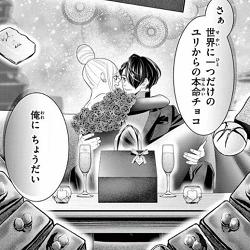 恋と弾丸25話