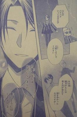 鳩子さんは時々魔法少女19話